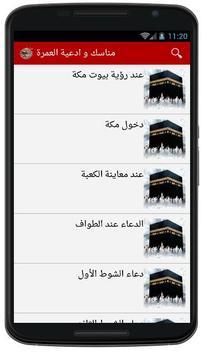 مناسك وادعية العمرة (بدون نت) poster