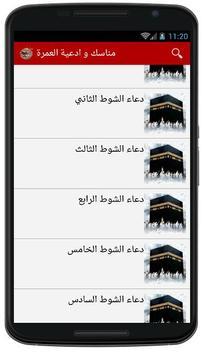 مناسك وادعية العمرة (بدون نت) apk screenshot