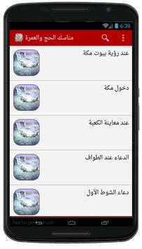 مناسك الحج والعمرة apk screenshot