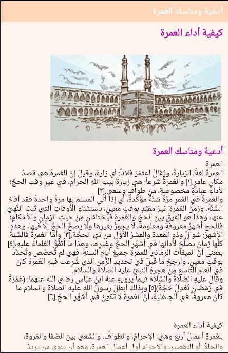 أدعية ومناسك العمرة For Android Apk Download