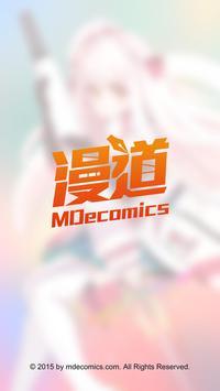 漫道 poster