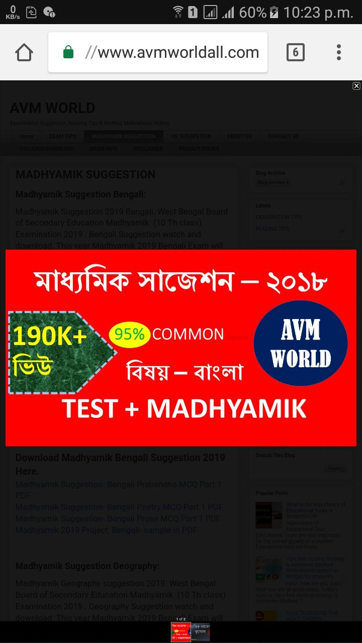 AVM WORLD Madhyamik & Higher Secondary Suggestion for