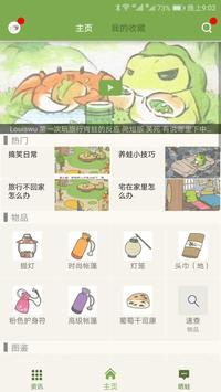漢化中文版助手 for 旅行青蛙 (旅かえる) 海報