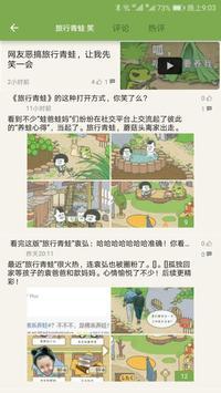 漢化中文版助手 for 旅行青蛙 (旅かえる) 截圖 1