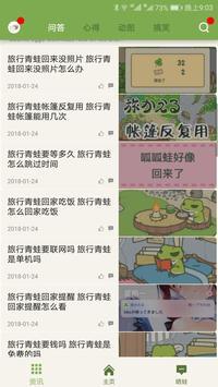 漢化中文版助手 for 旅行青蛙 (旅かえる) 截圖 2
