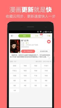 追追漫画 apk screenshot