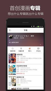 追追漫画 apk screenshot
