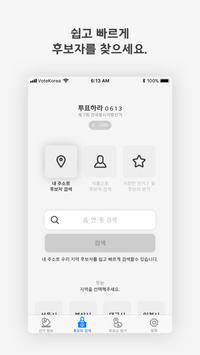 Vote Korea screenshot 1