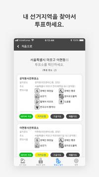 Vote Korea screenshot 3