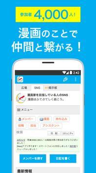 漫画家&漫画家志望者SNS 漫画の描き方 無料アプリ poster