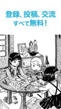 漫画家&漫画家志望者SNS 漫画の描き方 無料アプリ apk screenshot