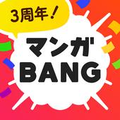 マンガBANG!-人気漫画が全巻無料読み放題- icon