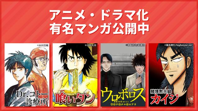 マンガBANG!-人気漫画が全巻無料読み放題- apk screenshot