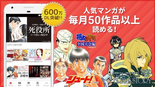 マンガBANG!-人気漫画が全巻無料読み放題- poster
