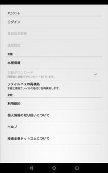 漫画全巻ドットコム コミックビューア apk screenshot