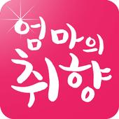 엄마의취향 - 돌잔치 육아 취향분석 맞춤추천 어플 icon