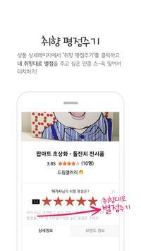 엄마의취향 - 돌잔치 육아 취향분석 맞춤추천 어플 apk screenshot