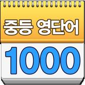 중학생 필수 영단어-암기카드 icon