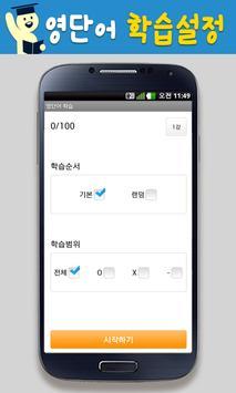 중학생 필수 영단어-암기카드 apk screenshot