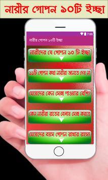 নারীর গোপন ১০টি ইচ্ছা screenshot 3