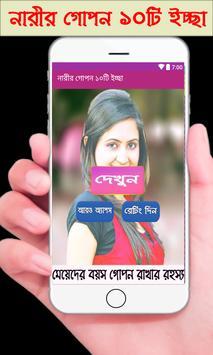 নারীর গোপন ১০টি ইচ্ছা poster