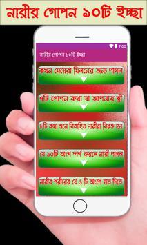 নারীর গোপন ১০টি ইচ্ছা screenshot 2