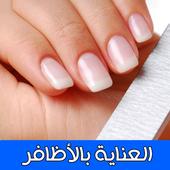 العناية بالأظافر Nail care icon