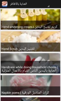 العناية بالأظافر Nail care poster
