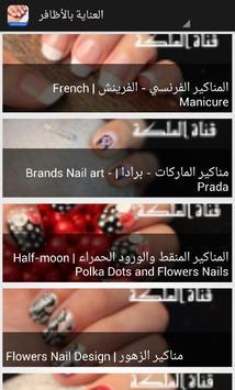 العناية بالأظافر Nail care apk screenshot