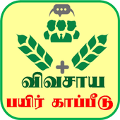 Agriculture Insurance - விவசாய பயிர் காப்பீடு icon