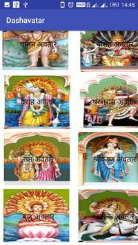 Dashavatar(Lord Vishnu) apk screenshot