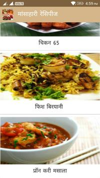 Mansaharinon veg recipe in hindi for android apk download mansaharinon veg recipe in hindi screenshot 1 forumfinder Choice Image