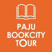 파주북시티투어 - 도서 여행 icon