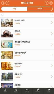 파주북시티투어 - 도서 여행 apk screenshot