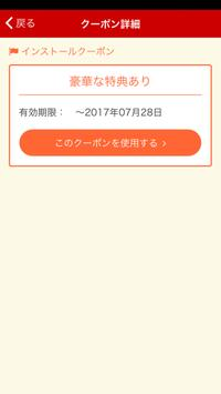 italian居酒屋cou 満席アプリ apk screenshot