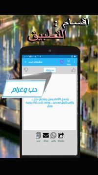 منشوراتي الجديد  & SMS 2017 screenshot 3