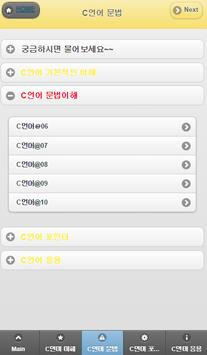 C언어_01 apk screenshot