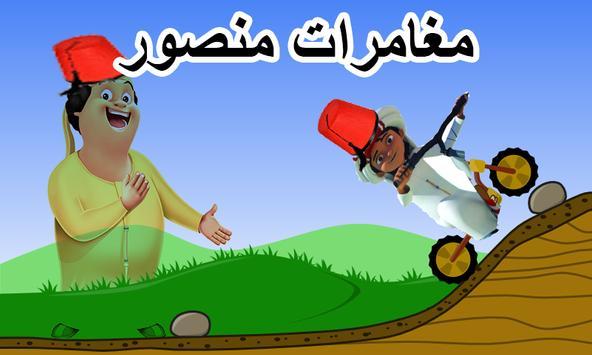 مغامرات منصور Mansour poster
