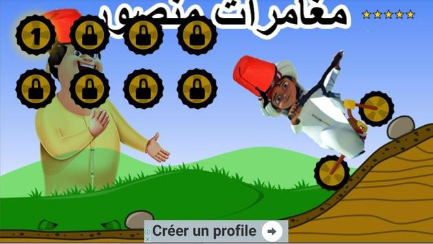 مغامرات منصور Mansour screenshot 1