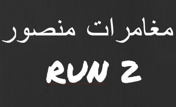 مغامرات منصور المدهشة  2 poster