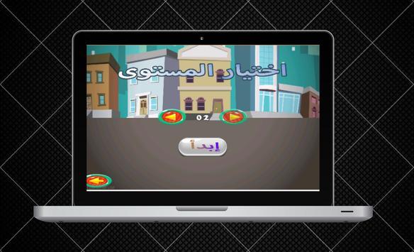 مغامرات منصور المدهشة  2 apk screenshot