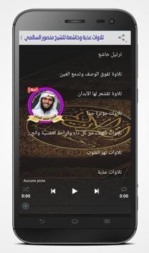 الشيخ منصور السالمي تلاوات خاشعة و مؤثرة بدون نت poster