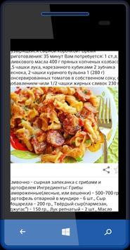 Кулинар apk screenshot
