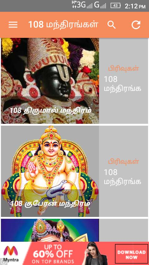 108 Mantra Gayathri Manthiram Durga Slogam Tamil for Android - APK