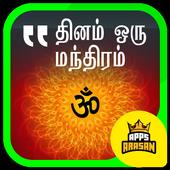 Hindu Daily Prayer Mantras Mantras Slokas Tamil for Android