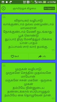 Hindu Daily Prayer Mantras Mantras Slokas Tamil screenshot 3
