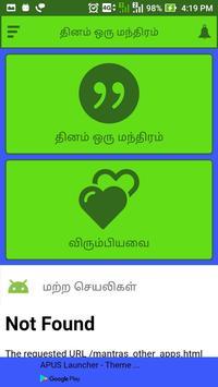 Hindu Daily Prayer Mantras Mantras Slokas Tamil poster
