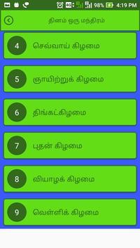 Hindu Daily Prayer Mantras Mantras Slokas Tamil screenshot 14