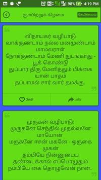 Hindu Daily Prayer Mantras Mantras Slokas Tamil screenshot 15