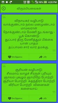 Hindu Daily Prayer Mantras Mantras Slokas Tamil screenshot 16